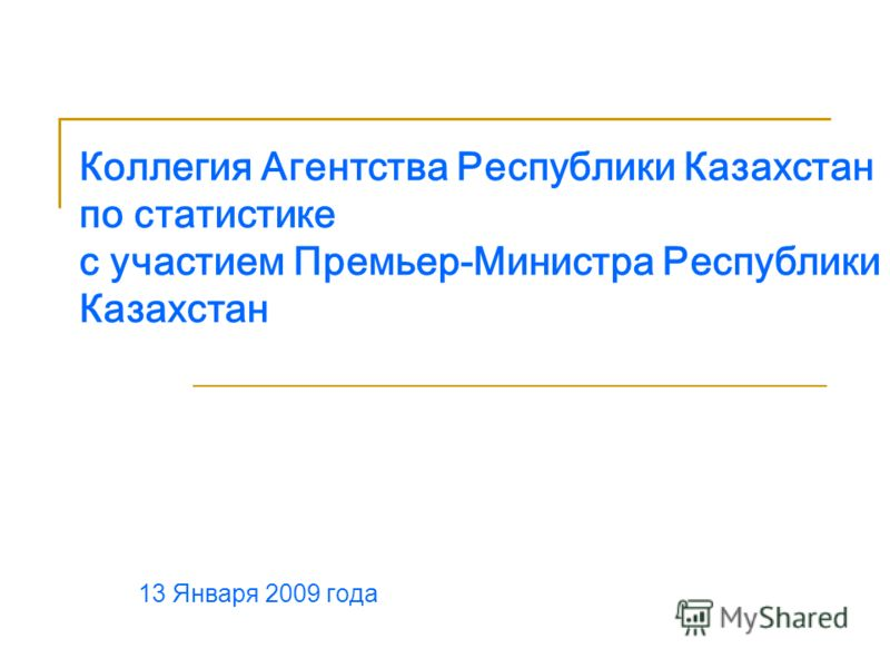 Коллегия Агентства Республики Казахстан по статистике с участием Премьер-Министра Республики Казахстан 13 Января 2009 года