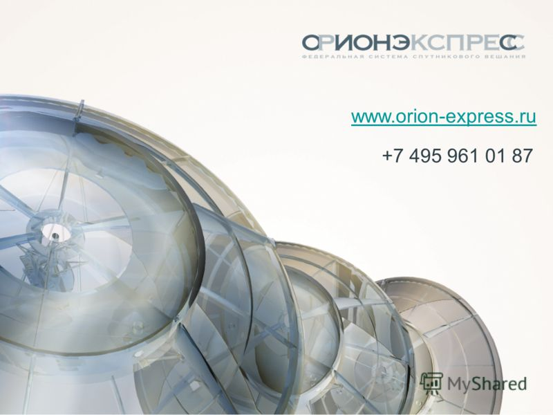 www.orion-express.ru +7 495 961 01 87