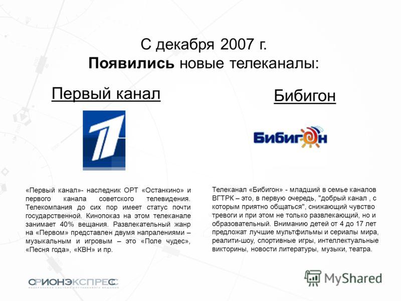 Первый канал «Первый канал»- наследник ОРТ «Останкино» и первого канала советского телевидения. Телекомпания до сих пор имеет статус почти государственной. Кинопоказ на этом телеканале занимает 40% вещания. Развлекательный жанр на «Первом» представле
