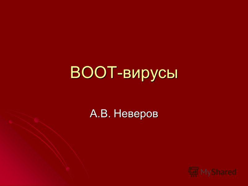 ВООТ-вирусы А.В. Неверов