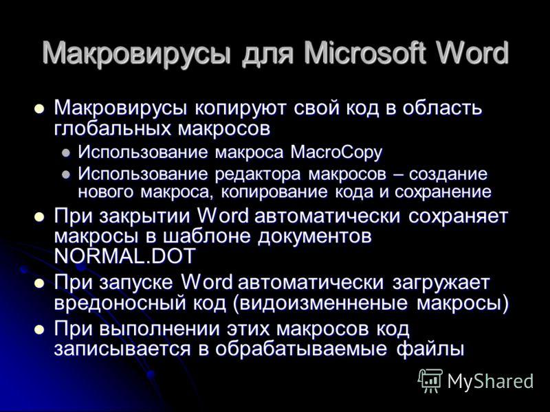Макровирусы для Microsoft Word Макровирусы копируют свой код в область глобальных макросов Макровирусы копируют свой код в область глобальных макросов Использование макроса MacroCopy Использование макроса MacroCopy Использование редактора макросов –
