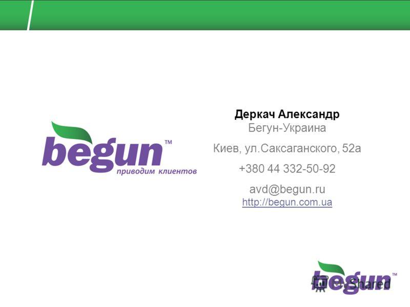Деркач Александр Бегун-Украина Киев, ул.Саксаганского, 52а +380 44 332-50-92 avd@begun.ru http://begun.com.ua