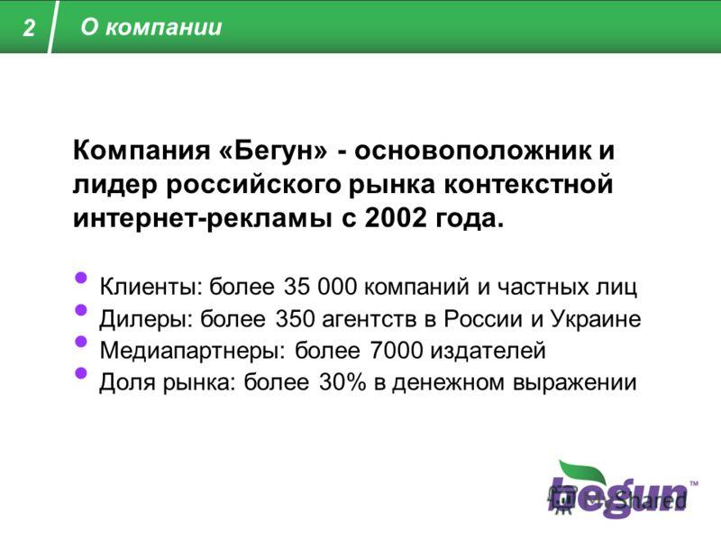 О компании Клиенты: более 35 000 компаний и частных лиц Дилеры: более 350 агентств в России и Украине Медиапартнеры: более 7000 издателей Доля рынка: более 30% в денежном выражении 2 Компания «Бегун» - основоположник и лидер российского рынка контекс