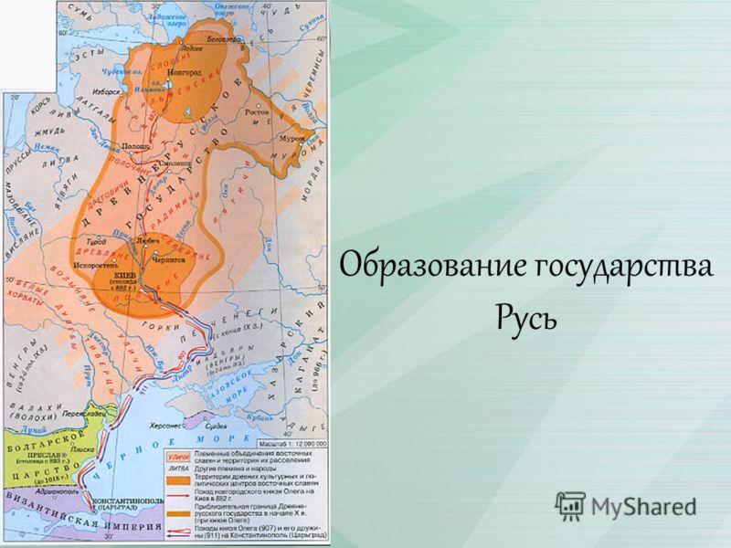 Образование государства Русь