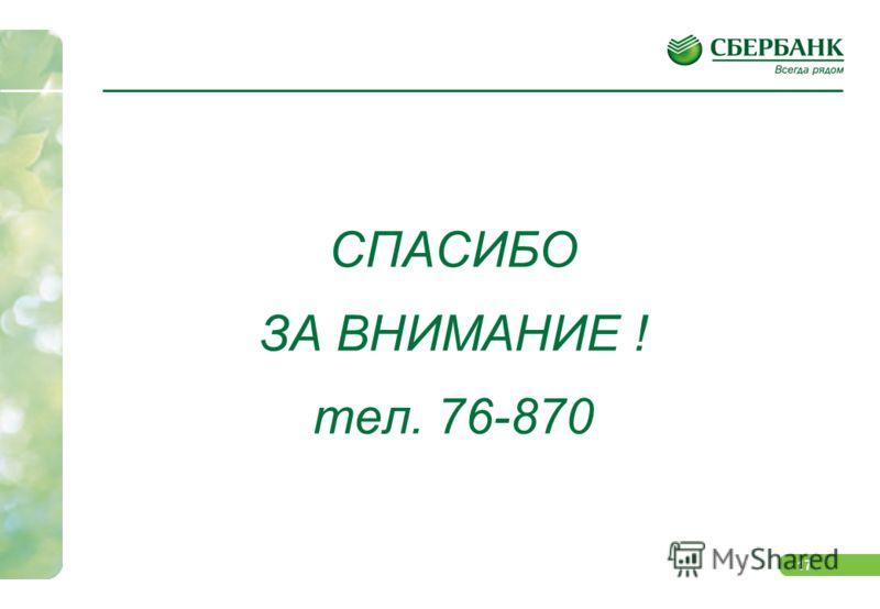 17 СПАСИБО ЗА ВНИМАНИЕ ! тел. 76-870