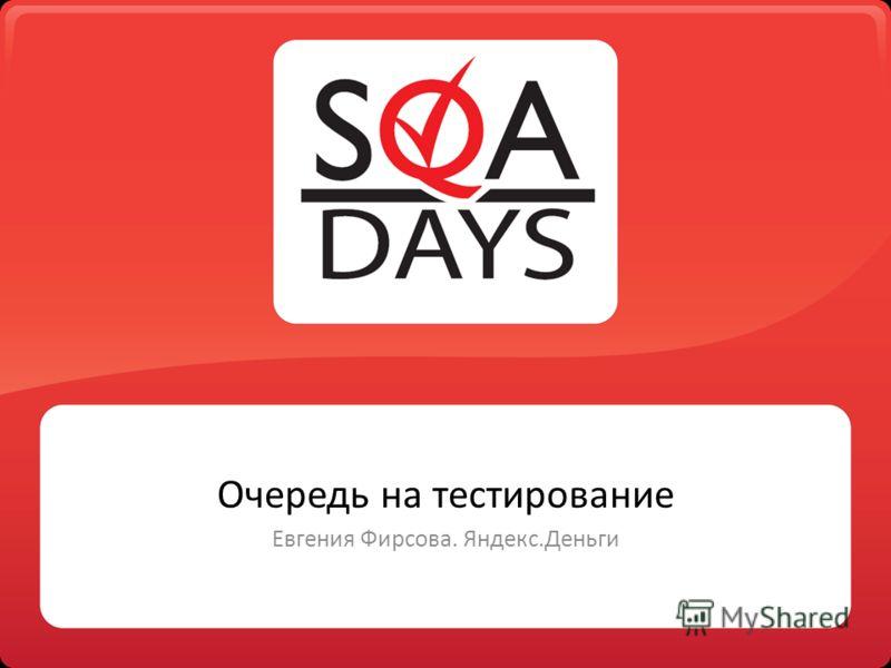 Очередь на тестирование Евгения Фирсова. Яндекс.Деньги