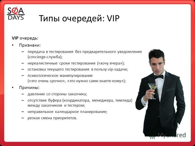 Типы очередей: VIP VIP очередь: Признаки: – передача в тестирования без предварительного уведомления (concierge-служба); – нереалистичные сроки тестирования («хочу вчера»); – остановка текущего тестирования в пользу vip-задачи; – психологическое мани