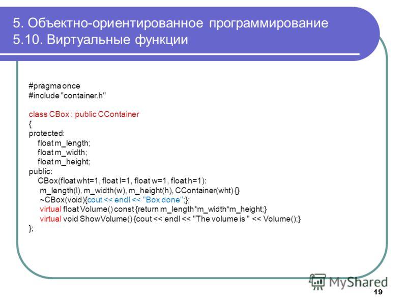 5. Объектно-ориентированное программирование 5.10. Виртуальные функции 19 #pragma once #include