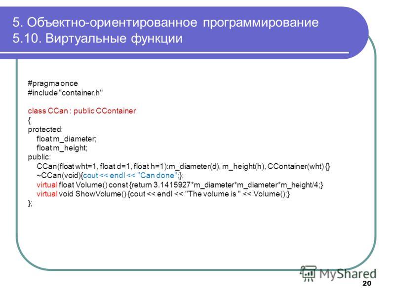 5. Объектно-ориентированное программирование 5.10. Виртуальные функции 20 #pragma once #include