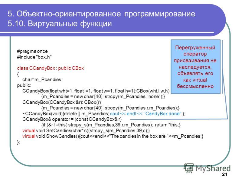 5. Объектно-ориентированное программирование 5.10. Виртуальные функции 21 #pragma once #include