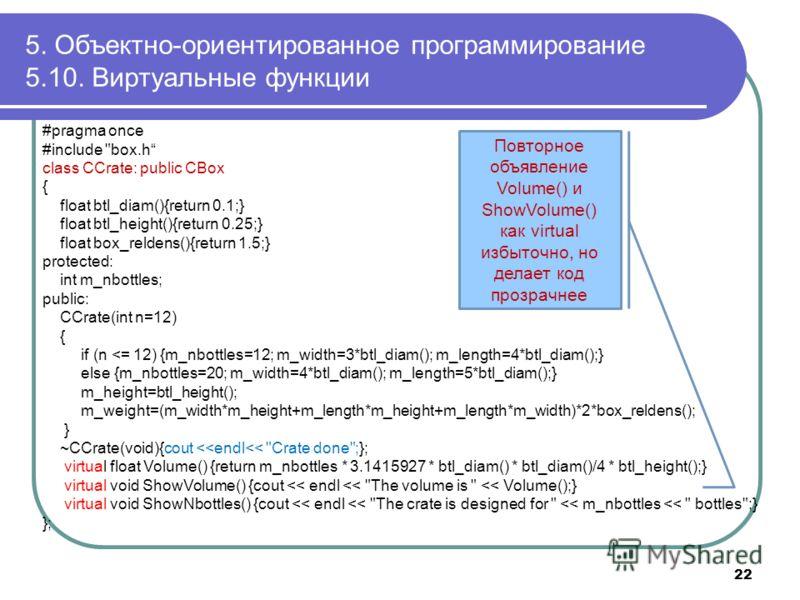 5. Объектно-ориентированное программирование 5.10. Виртуальные функции 22 #pragma once #include