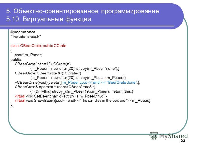 5. Объектно-ориентированное программирование 5.10. Виртуальные функции 23 #pragma once #include