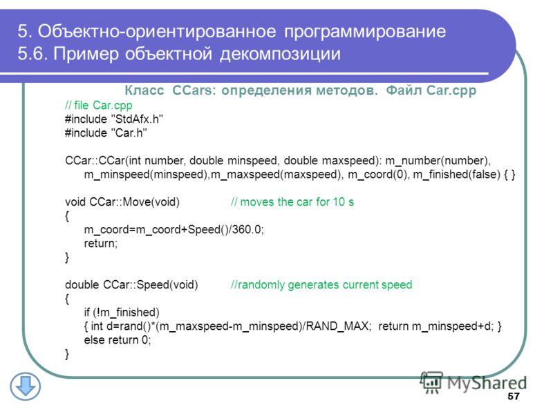 Класс CCars: определения методов. Файл Car.cpp // file Car.cpp #include