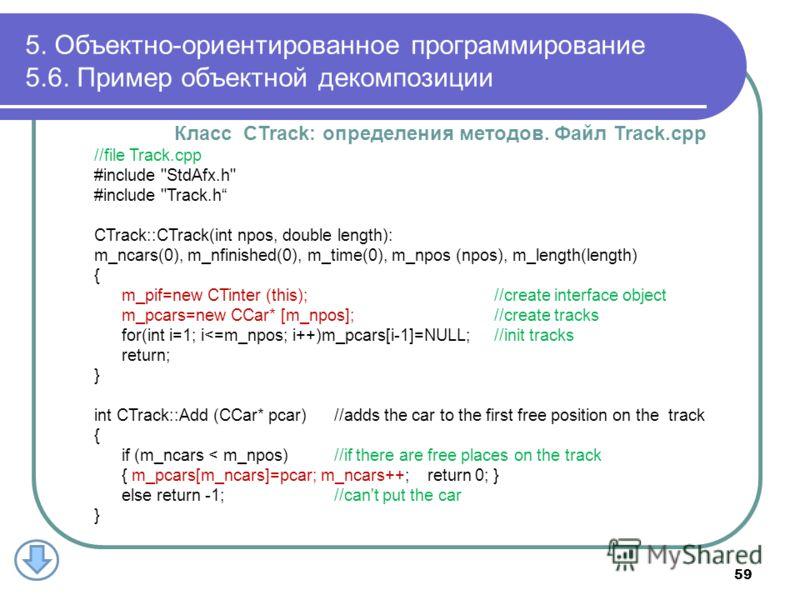 Класс CTrack: определения методов. Файл Track.cpp //file Track.cpp #include