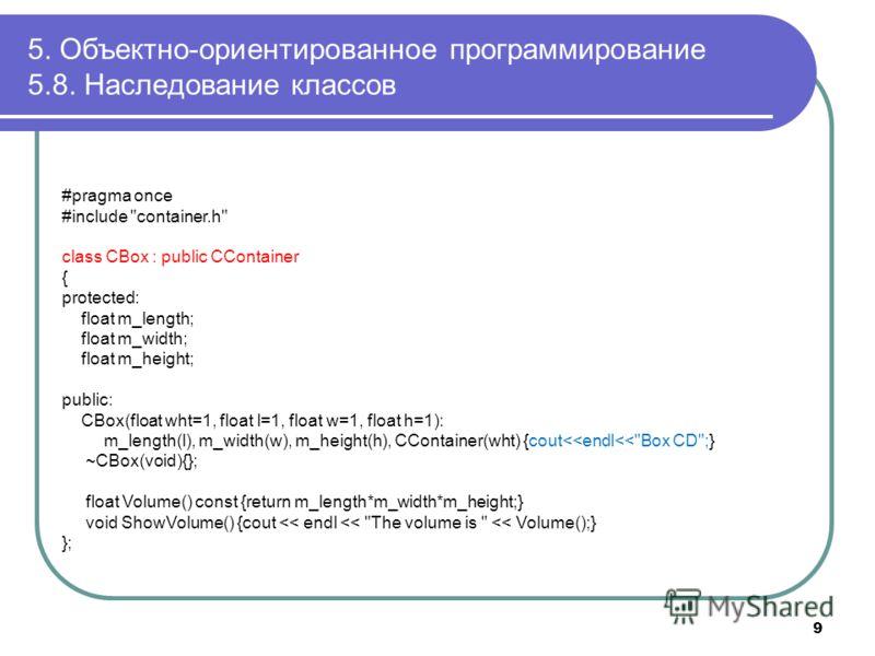 5. Объектно-ориентированное программирование 5.8. Наследование классов 9 #pragma once #include