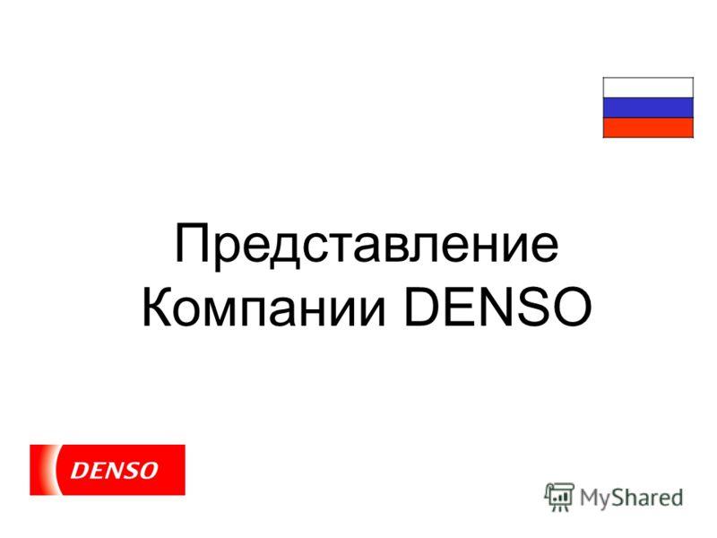 Представление Компании DENSO