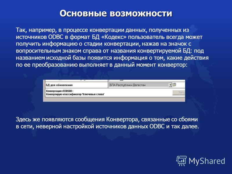 Так, например, в процессе конвертации данных, полученных из источников ODBC в формат БД «Кодекс» пользователь всегда может получить информацию о стадии конвертации, нажав на значок с вопросительным знаком справа от названия конвертируемой БД: под наз