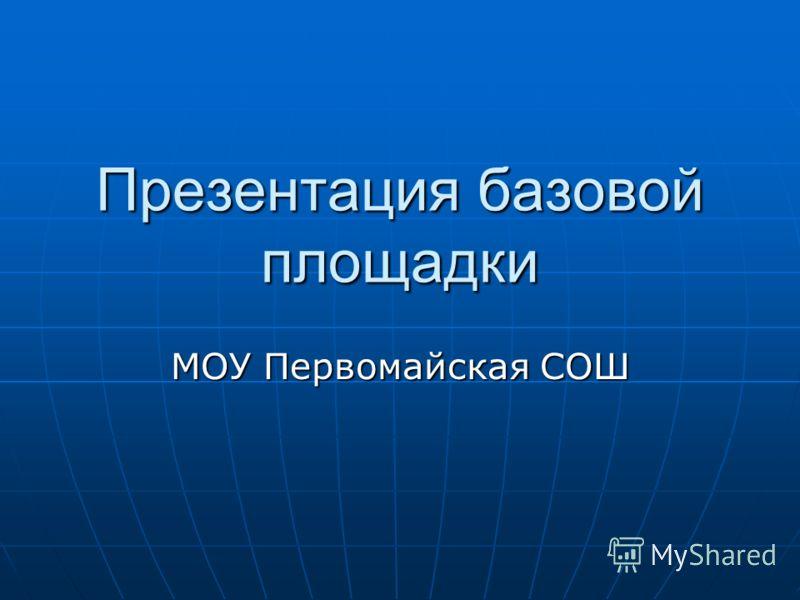 Презентация базовой площадки МОУ Первомайская СОШ