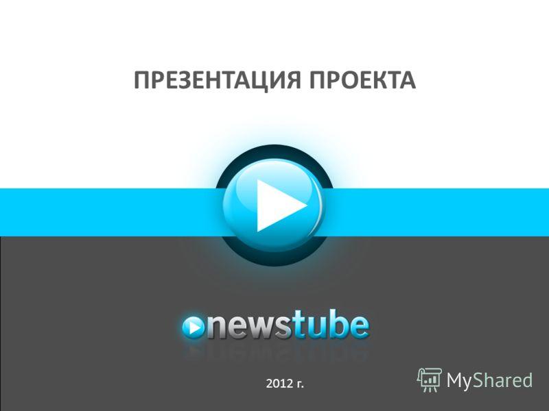 ПРЕЗЕНТАЦИЯ ПРОЕКТА 2012 г.