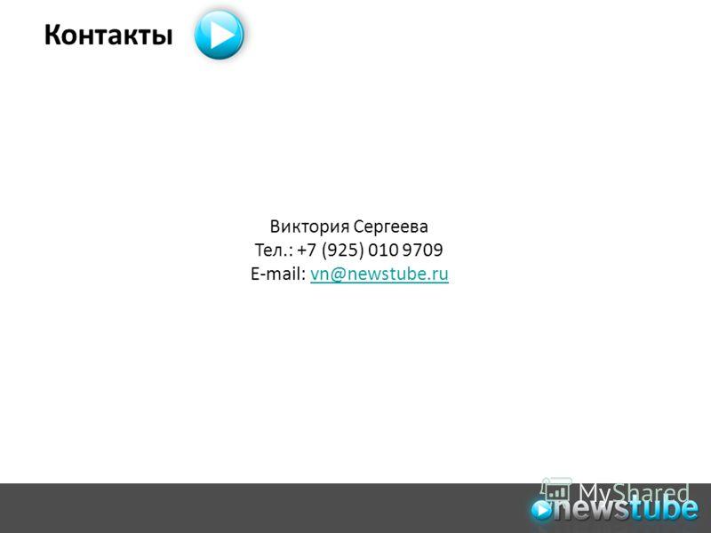 Контакты Виктория Сергеева Тел.: +7 (925) 010 9709 E-mail: vn@newstube.ruvn@newstube.ru