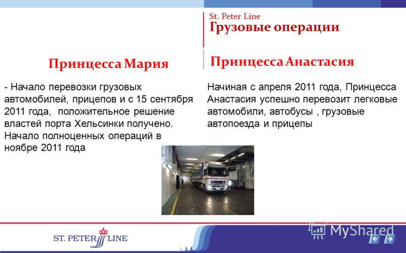 St. Peter Line Грузовые операции Принцесса Мария Принцесса Анастасия - Начало перевозки грузовых автомобилей, прицепов и с 15 сентября 2011 года, положительное решение властей порта Хельсинки получено. Начало полноценных операций в ноябре 2011 года Н