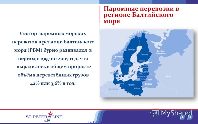 Паромные перевозки в регионе Балтийского моря Сектор паромных морских перевозок в регионе Балтийского моря (РБМ) бурно развивался в период с 1997 по 2007 год, что выразилось в общем приросте объёма перевезённых грузов 42% или 3,6% в год.