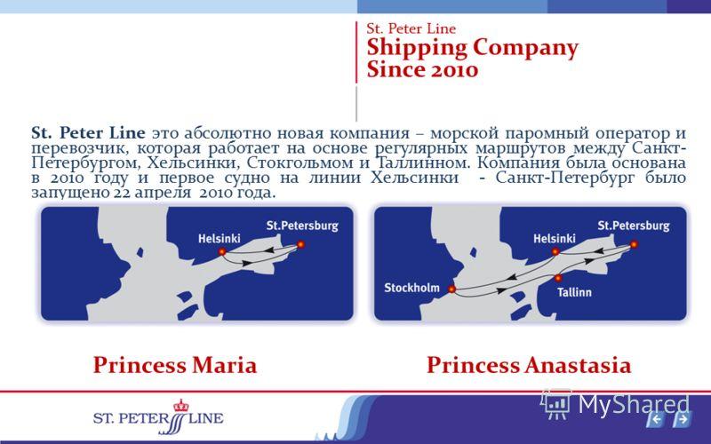 St. Peter Line Shipping Company Since 2010 Princess Anastasia St. Peter Line это абсолютно новая компания – морской паромный оператор и перевозчик, которая работает на основе регулярных маршрутов между Санкт- Петербургом, Хельсинки, Стокгольмом и Тал