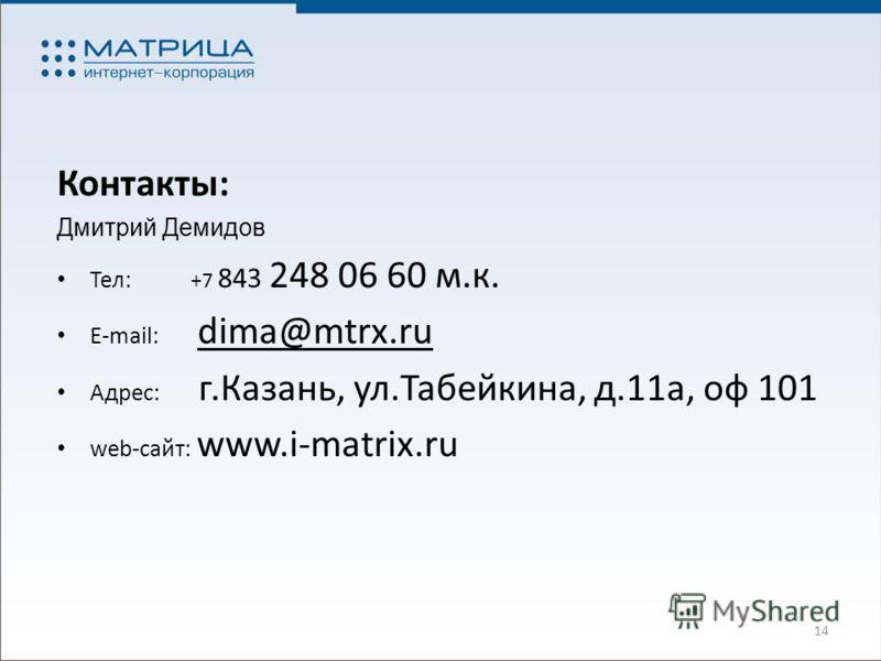 14 Контакты: Дмитрий Демидов Тел: +7 843 248 06 60 м.к. E-mail: dima@mtrx.ru Адрес: г.Казань, ул.Табейкина, д.11а, оф 101 web-сайт: www.i-matrix.ru