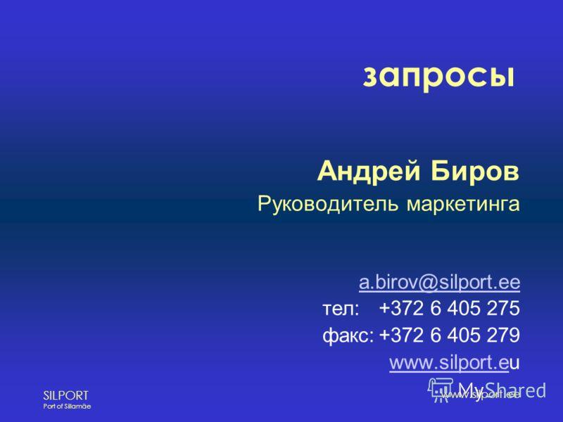 SILPORT Port of Sillamäe www.silport.ee запросы Андрей Биров Руководитель маркетинга a.birov@silport.ee тел:+372 6 405 275 факс:+372 6 405 279 www.silport.ewww.silport.eu
