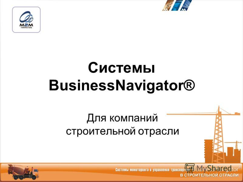 Системы BusinessNavigator® Для компаний строительной отрасли
