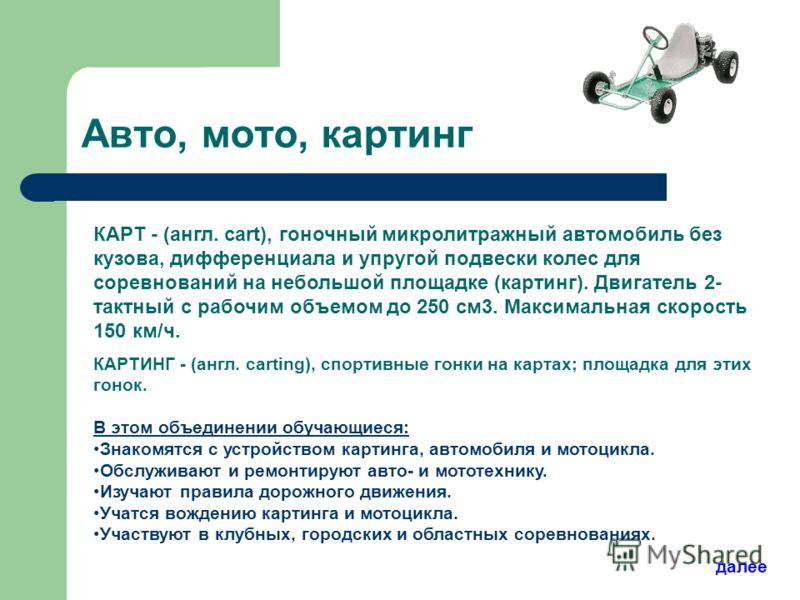 Авто, мото, картинг КАРТ