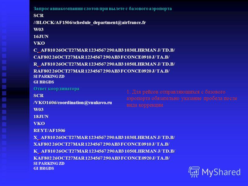 Запрос авиакомпании слотов при вылете с базового аэропорта SCR //BLOCK/AF1506/ //BLOCK/AF1506/schedule_department@airfrance.frW0316JUNVKO C _AF810 26OCT27MAR 1234567 290AB3 1030LHRMAN J/ TD.B/ CAF802 26OCT27MAR 1234567 290AB3 FCONCE0910 J/ TA.B/ R _A