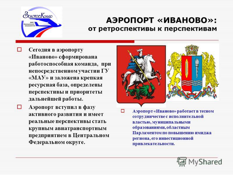 Аэропорт «Иваново» работает в тесном сотрудничестве с исполнительной властью, муниципальными образованиями, областным Парламентом по повышению имиджа региона, его инвестиционной привлекательности. Сегодня в аэропорту «Иваново» сформирована работоспос