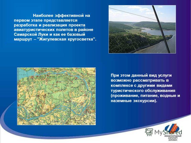 Наиболее эффективной на первом этапе представляется разработка и реализация проекта авиатуристических полетов в районе Самарской Луки и как ее базовый маршрут –