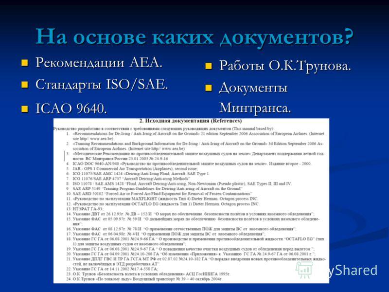 На основе каких документов? Рекомендации AEA. Рекомендации AEA. Стандарты ISO/SAE. Стандарты ISO/SAE. ICAO 9640. ICAO 9640. Работы О.К.Трунова. Работы О.К.Трунова. Документы Минтранса. Документы Минтранса.