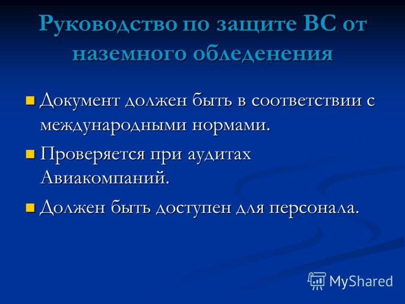 Руководство по защите ВС от наземного обледенения Документ должен быть в соответствии с международными нормами. Документ должен быть в соответствии с международными нормами. Проверяется при аудитах Авиакомпаний. Проверяется при аудитах Авиакомпаний.