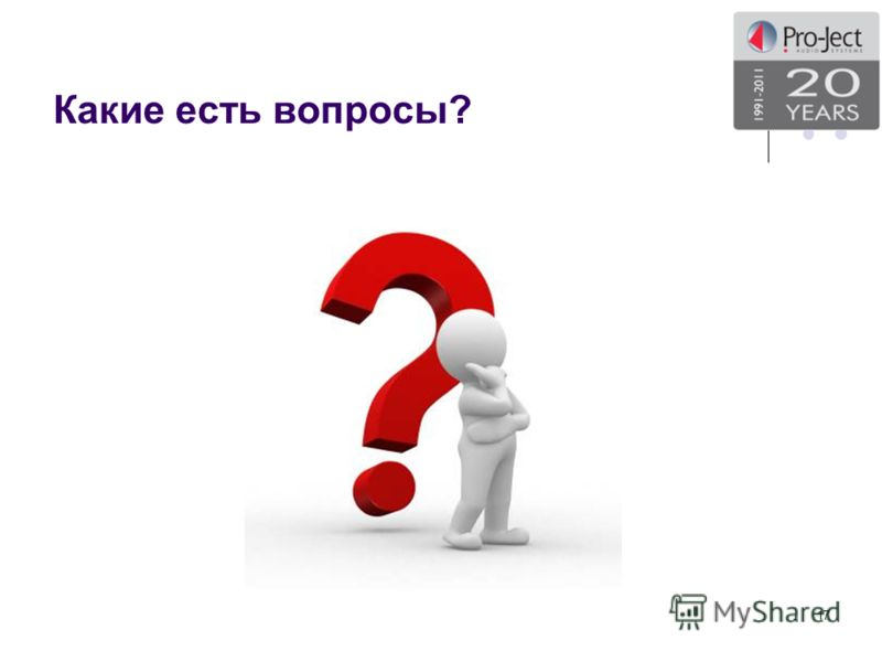 Какие есть вопросы? 17