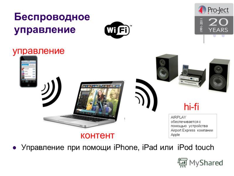 Беспроводное управление управление hi-fi контент Управление при помощи iPhone, iPad или iPod touch 4 AIRPLAY обеспечивается с помощью устройства Airport Express компании Apple