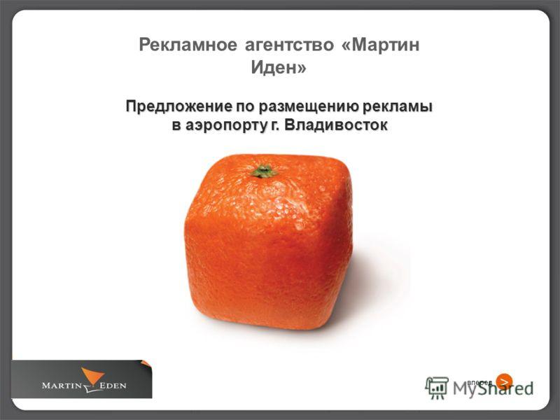 Рекламное агентство «Мартин Иден» Предложение по размещению рекламы в аэропорту г. Владивосток вперед >