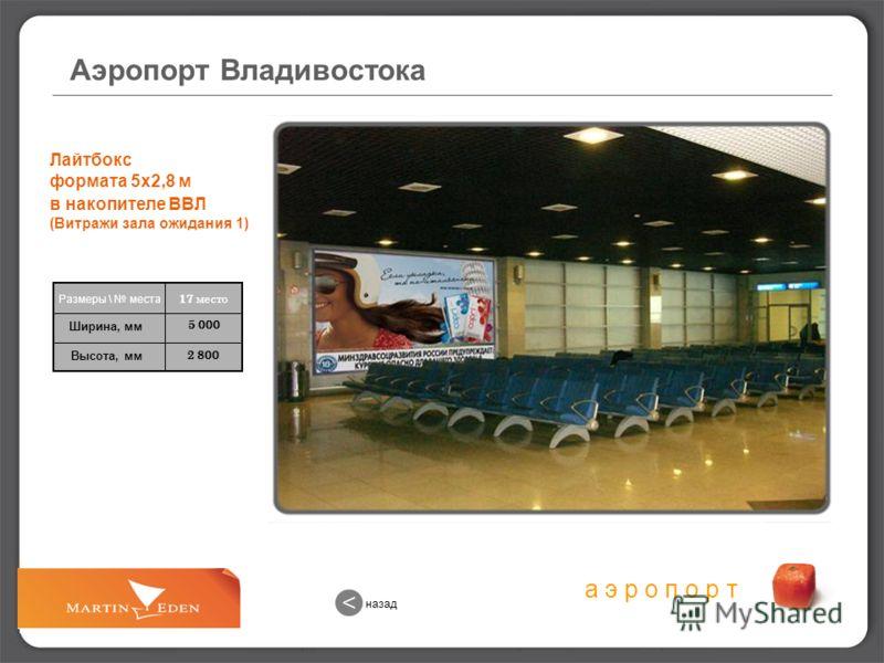 а э р о п о р т 2 800 5 000 Лайтбокс формата 5х2,8 м в накопителе ВВЛ (Витражи зала ожидания 1) 17 место Размеры \ места Ширина, мм Высота, мм Аэропорт Владивостока назад