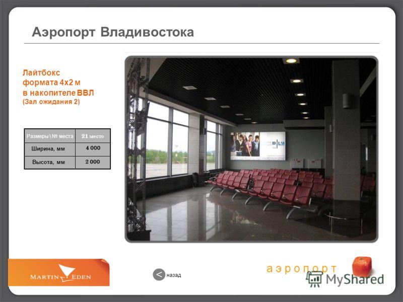 а э р о п о р т 2 000 4 000 Лайтбокс формата 4х2 м в накопителе ВВЛ (Зал ожидания 2) 21 место Размеры \ места Ширина, мм Высота, мм Аэропорт Владивостока назад