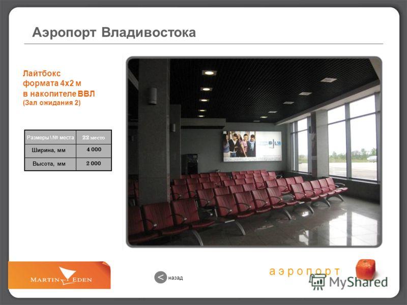 а э р о п о р т 2 000 4 000 Лайтбокс формата 4х2 м в накопителе ВВЛ (Зал ожидания 2) 22 место Размеры \ места Ширина, мм Высота, мм Аэропорт Владивостока назад