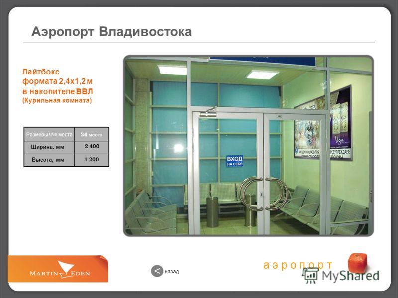 а э р о п о р т 1 200 2 400 Лайтбокс формата 2,4х1,2 м в накопителе ВВЛ (Курильная комната) 24 место Размеры \ места Ширина, мм Высота, мм Аэропорт Владивостока назад
