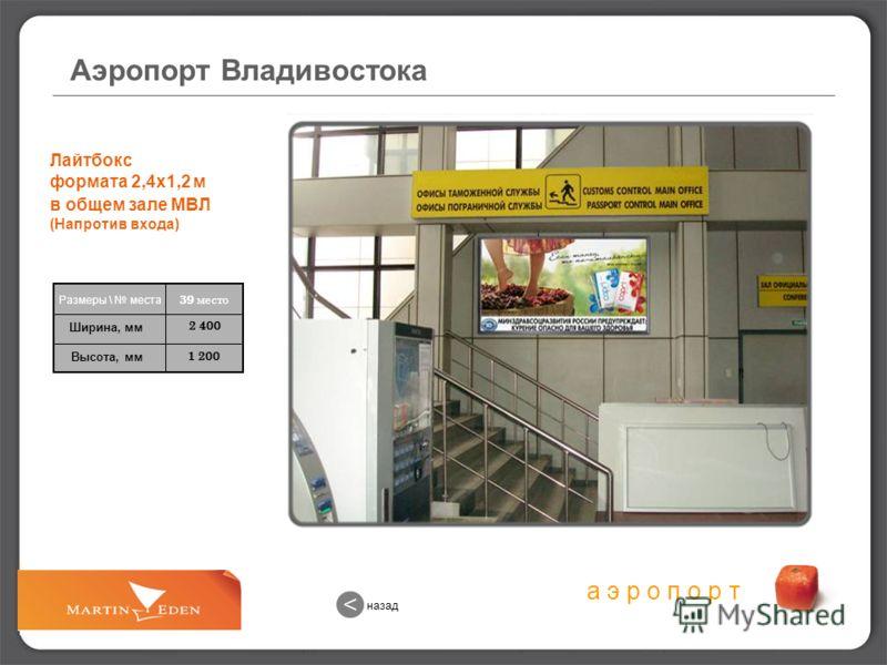 а э р о п о р т 1 200 2 400 Лайтбокс формата 2,4х1,2 м в общем зале МВЛ (Напротив входа) 39 место Размеры \ места Ширина, мм Высота, мм Аэропорт Владивостока назад