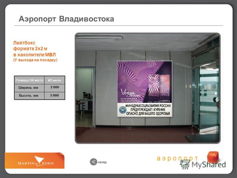 а э р о п о р т 2 000 Лайтбокс формата 2х2 м в накопителе МВЛ (У выхода на посадку) 47 место Размеры \ места Ширина, мм Высота, мм Аэропорт Владивостока назад
