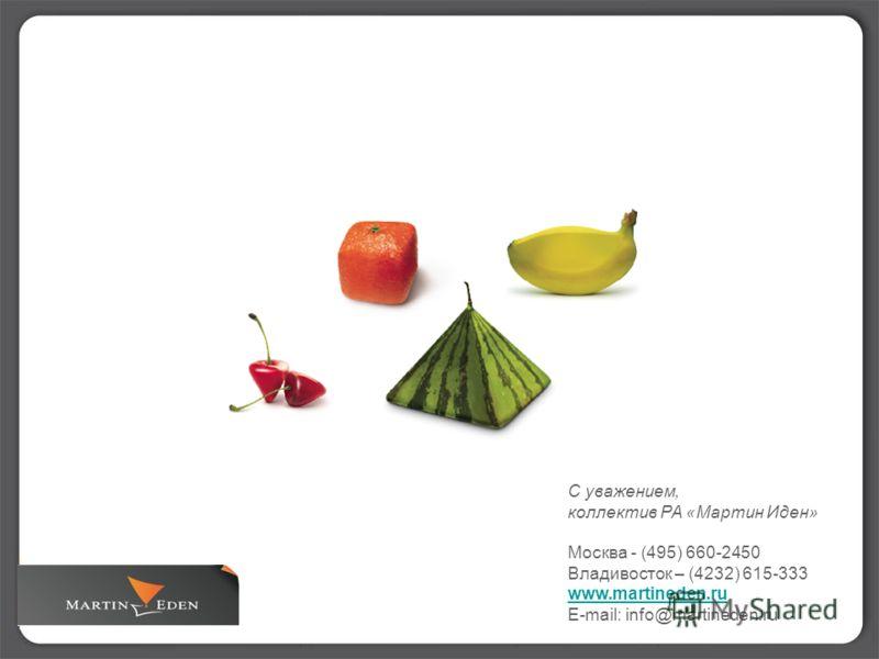 С уважением, коллектив РА «Мартин Иден» Москва - (495) 660-2450 Владивосток – (4232) 615-333 www.martineden.ru E-mail: info@martineden.ru