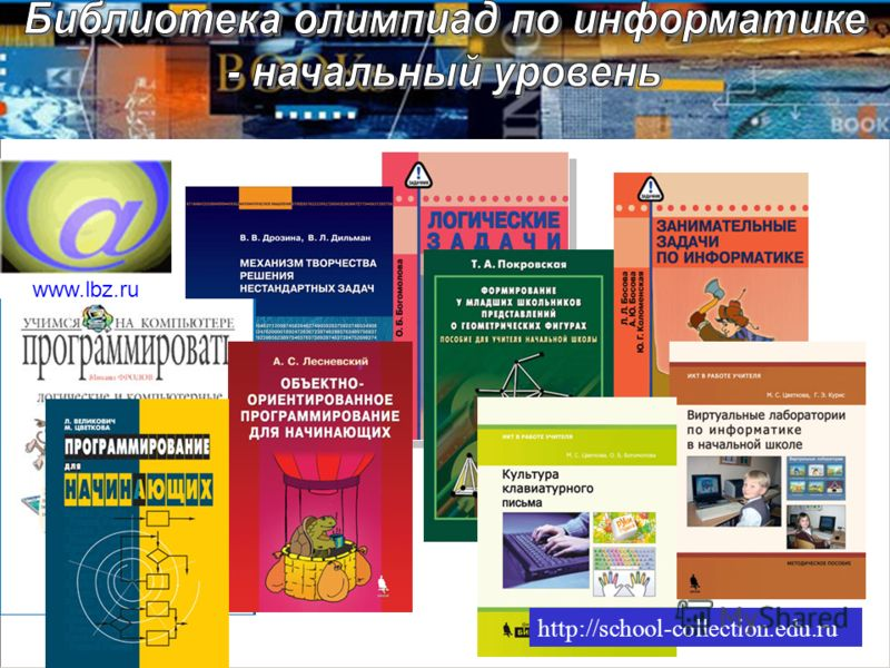 www.lbz.ru/ http://school-collection.edu.ru