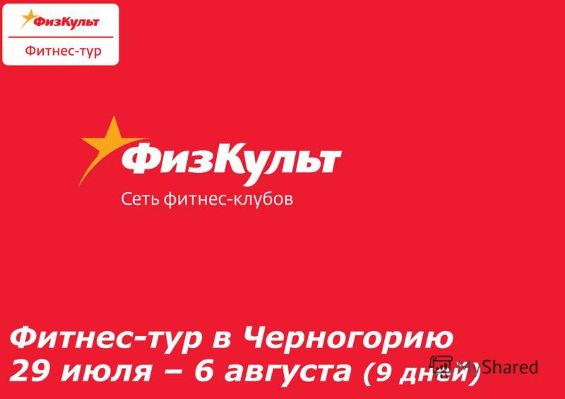 Фитнес-тур в Черногорию 29 июля – 6 августа (9 дней)
