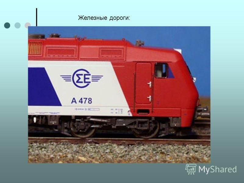 Железные дороги: