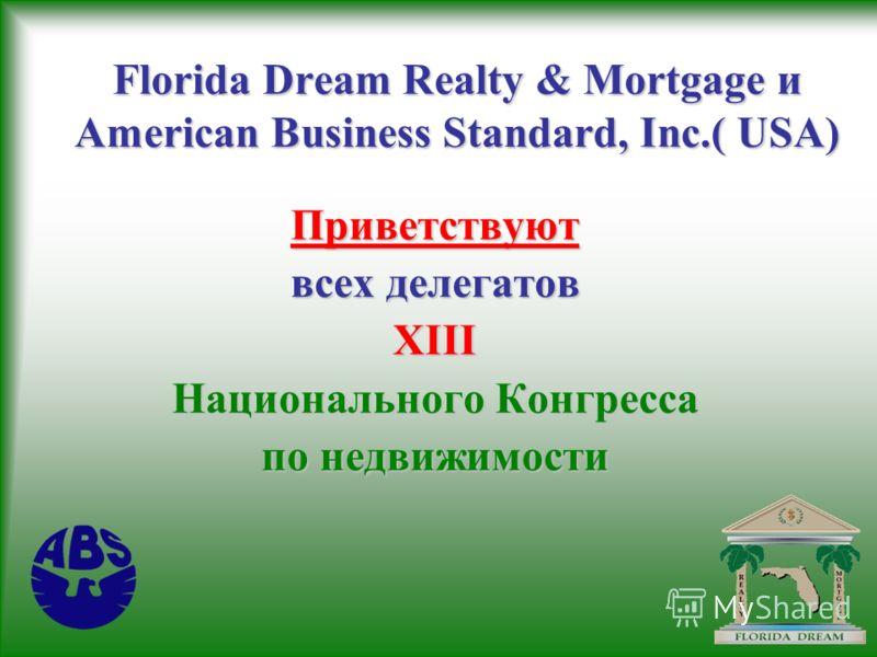 Florida Dream Realty & Mortgage и American Business Standard, Inc.( USA) Приветствуют всех делегатов XIII Национального Конгресса по недвижимости